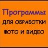 https://soft-foto-video.ucoz.org/